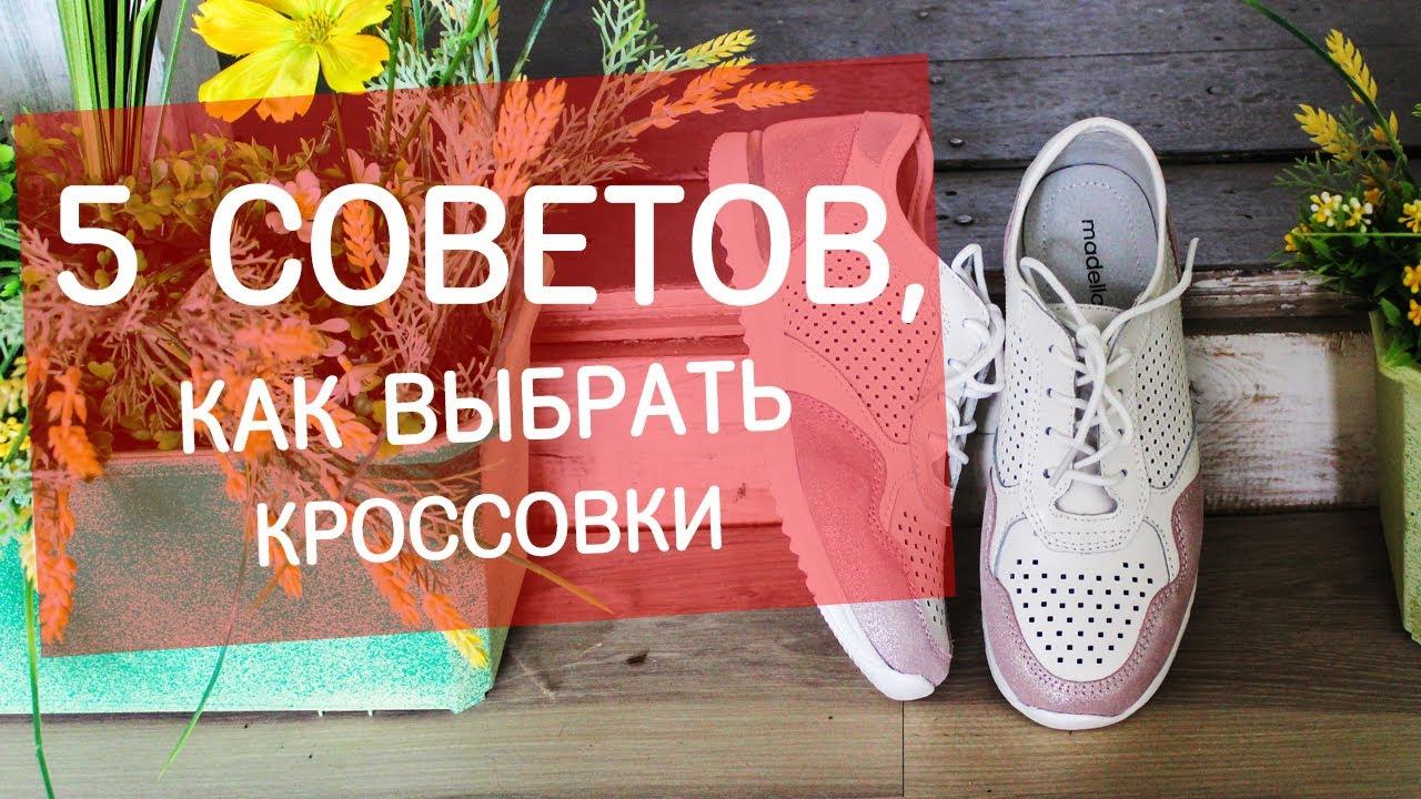5 советов как выбрать кроссовки!