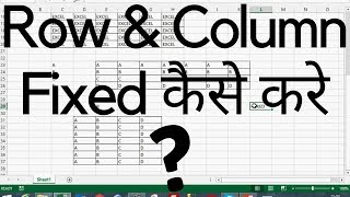 Absolute & Mixed Referencing in Excel : MIS Training Ep - 13 | Computer Knowledge