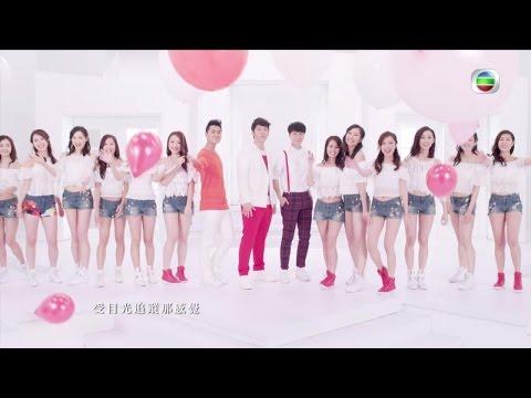 2015香港小姐競選 - 主題曲《一夜成名》MV by 許廷鏗、鄭俊弘、胡鴻鈞 [足本版] (TVB)