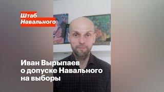 Иван Вырыпаев о политической конкуренции и допуске Навального на выборы