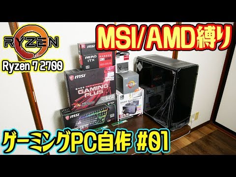 【新企画】MSI/AMD縛りゲーミングPCの自作をはじめました!(#01 パーツ構成紹介編)