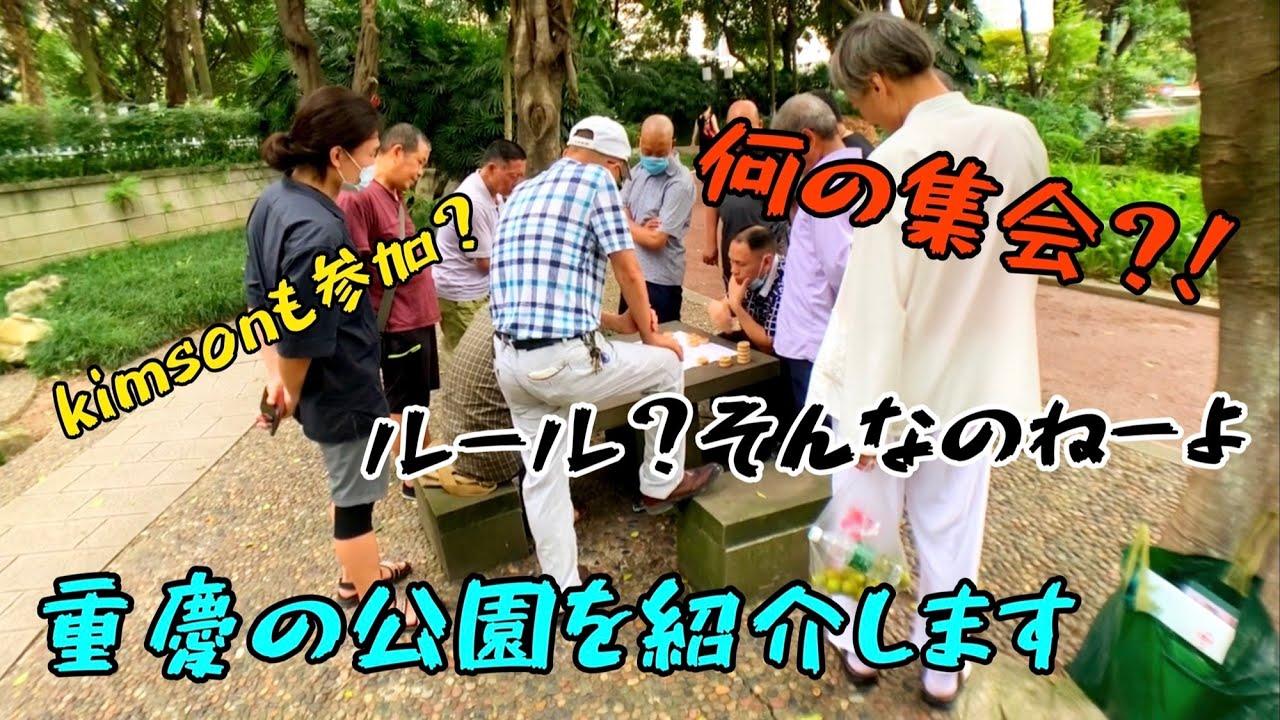 【中国】後半編!友達の旭君と重慶の公園紹介します