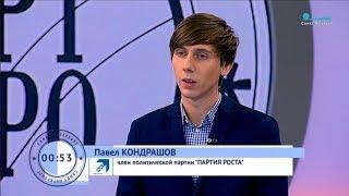 Смотреть видео Павел Кондрашов в программе