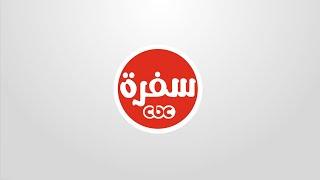 لكل عشاق قناة سفرة .. من النهاردة مش هتفوتك آي وصفة مع خدمة مطبخ سي بي سي سفرة
