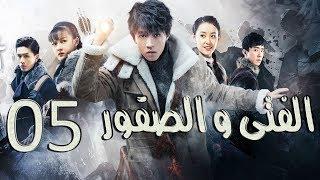 الحلقة 5 من مسلسل ( الفتــى و الصقــور | Eagles And Youngster ) مترجمة