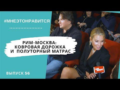 Рим-Москва: красная ковровая