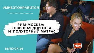 Рим-Москва: красная ковровая дорожка и белый полуторный матрас! | Мне это нравится! #56 (18+)