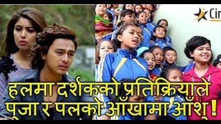 हलमा दर्शकको प्रतिक्रियाले पूजा र पलको आँखामा आँशु   Ma Yesto geet gauchu  Pooja Sharma   Paul Shah