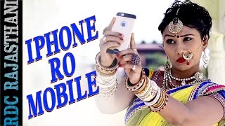 Download Hindi Video Songs - iPhone Ro Mobile   DJ Remix Song   PATLI KAMAR   Nutan Gehlot   Richpal Dhaliwal   Rajasthani Song