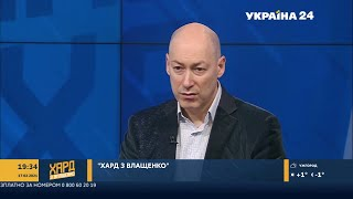 Гордон о сексизме, политиках с будущим, Кучме и Тимошенко-премьере