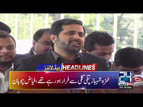 News Headlines   2:00 PM   14 Dec 2018   24 News HD