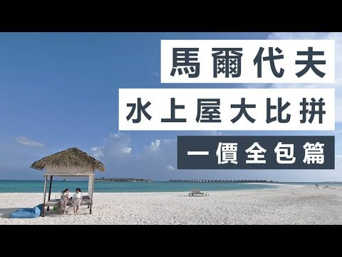 【馬爾代夫Resort】中價位水上屋:Hurawalhi、Club Med Finolhu