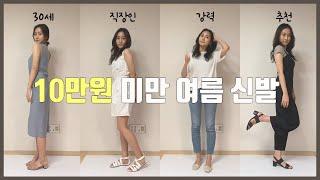 10만원 미만 여름신발 & 가성비 신발 브랜드 …