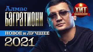 Алмас Багратиони - Новое и Лучшее 2021