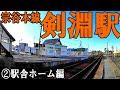 宗谷本線(W40)剣淵駅・現地調査②駅舎ホーム編