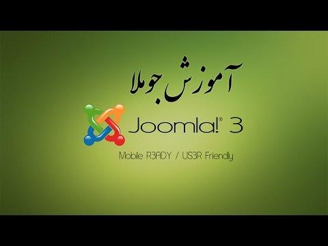 ۷۳- درست کردن کاربر جدید در جوملا Joomla