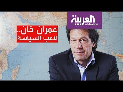 تعرف على النجم الرياضي الذي أصبح رئيس وزراء باكستان  - نشر قبل 31 دقيقة