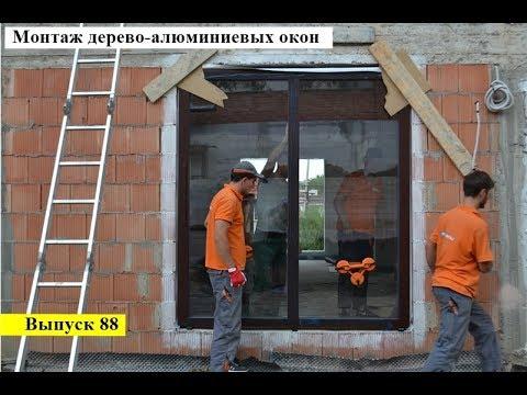 Деревоалюминиевые окна из восьми видов древесины. Монтажная глубина 68, 78, 98 и 350мм. Максимальный выбор окон в киеве.