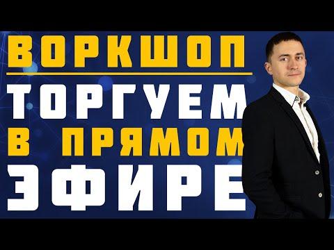 Воркшоп Дмитрия Ларина.