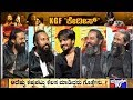 KGF ಕ ಡ ಸ Interview With The Villains Of KGF Movie Dec 31 2018 mp3