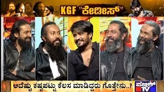"KGF ""ಕೇಡೀಸ್' 