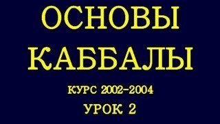 Основы каббалы, урок 2, ч.2, 2002-12-08. Работа с книгой