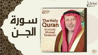 الشيخ أحمد الطرابلسي - سورة الجن