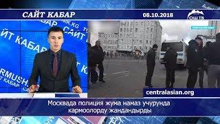 #Сайткабар 09.10.2018 | Москвада полиция жума намаз учурунда кармоолорду жандандырды