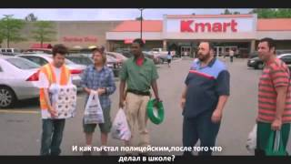Одноклассники 2 -  трейлер (русские субтитры) с Адамам Сэндлером