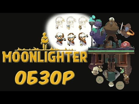Moonlighter - обзор на новую Roguelike RPG