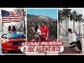AMERICA#1 LA Здоровая жизнь в США -  ЭТО ВОЗМОЖНО? // Santa Monica, Hollywood, Beverly Hills
