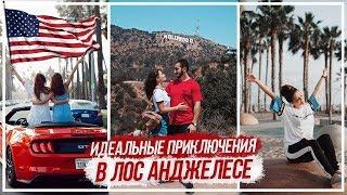 THIS IS AMERICA#1 LA Здоровая жизнь в США -  ЭТО ВОЗМОЖНО? // Santa Monica, Hollywood, Beverly Hills