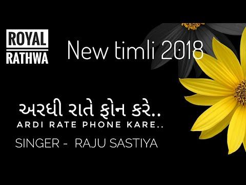 Aardi rate phone kare | Raju sastiya new timli 2018 | ADIVASI VIDEO SONG | ROYAL RATHWA thumbnail