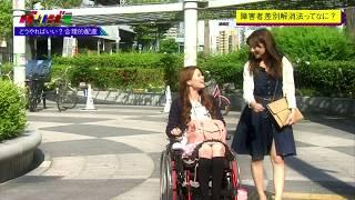 障害者差別解消法が施行され、その再現Vに出演させて頂きました。 その...