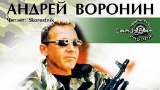 Андрей Воронин. Без единого выстрела 1
