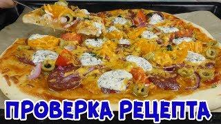 Как в пиццерии. Такую пиццу любят все! Простой рецепт!