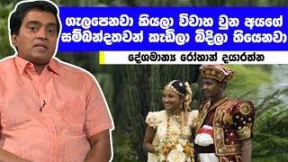 ගැලපෙනවා කියලා විවාහ වුන අයගේ සම්බන්දතවන් කැඩිලා බිදිලා තියෙනවා| Piyum Vila |18-07-2019 | Siyatha TV Thumbnail