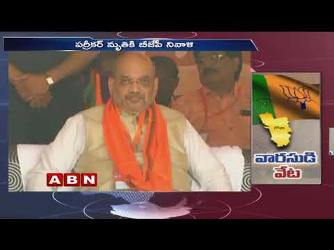 Former Goa Chief Minister Digambar Kamat may join BJP | likely to be offered CM's post | ABN Telugu Mp3