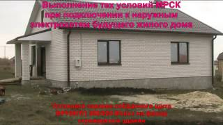 видео Установка счетчика электроэнергии в частном доме на улице.