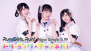 Run Girls, Run! / ドリーミング☆チャンネル!
