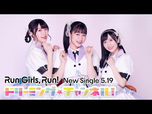Run Girls, Run!「ドリーミング☆チャンネル!」MV