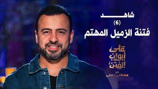 6- فتنة الزميل المهتم - على أبواب الفتن - مصطفى حسني - EPS 6 - Ala Abwab El-Fetan -Mustafa Hosny