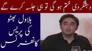 Bilawal Bhutto Press Conference | 16 July 2018 | Neo News