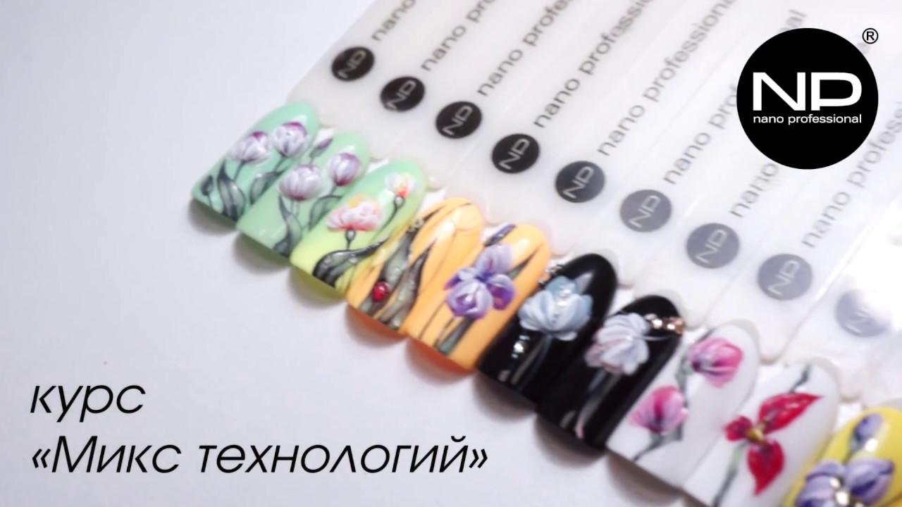 "Дизайн ногтей, курс ""Микс технологий"" (лепка+WATERWAY)"
