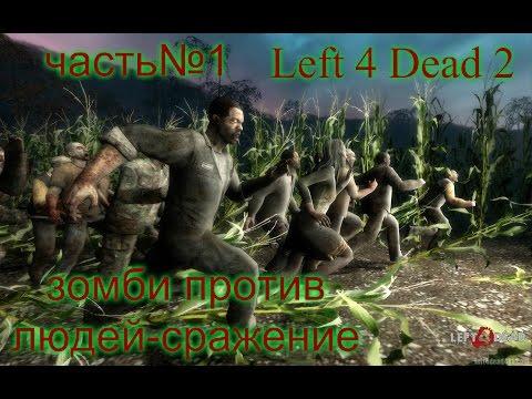 Left 4 Dead 2- зомби против людей-сражение  часть№1.rtery