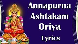 Annapurna Ashtakam  Oriya Lyrics - Devotional Lyrics - Easy to Learn - BHAKTHI