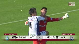 終了間際に追いついたG大阪ユースがPK戦を制し準決勝に駒を進める。201...