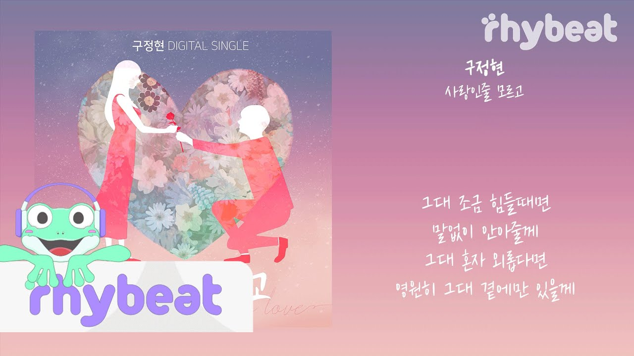 [Lyric Video] 구정현 - 사랑인줄 모르고 (JungHyun, KOO - Lean on me(