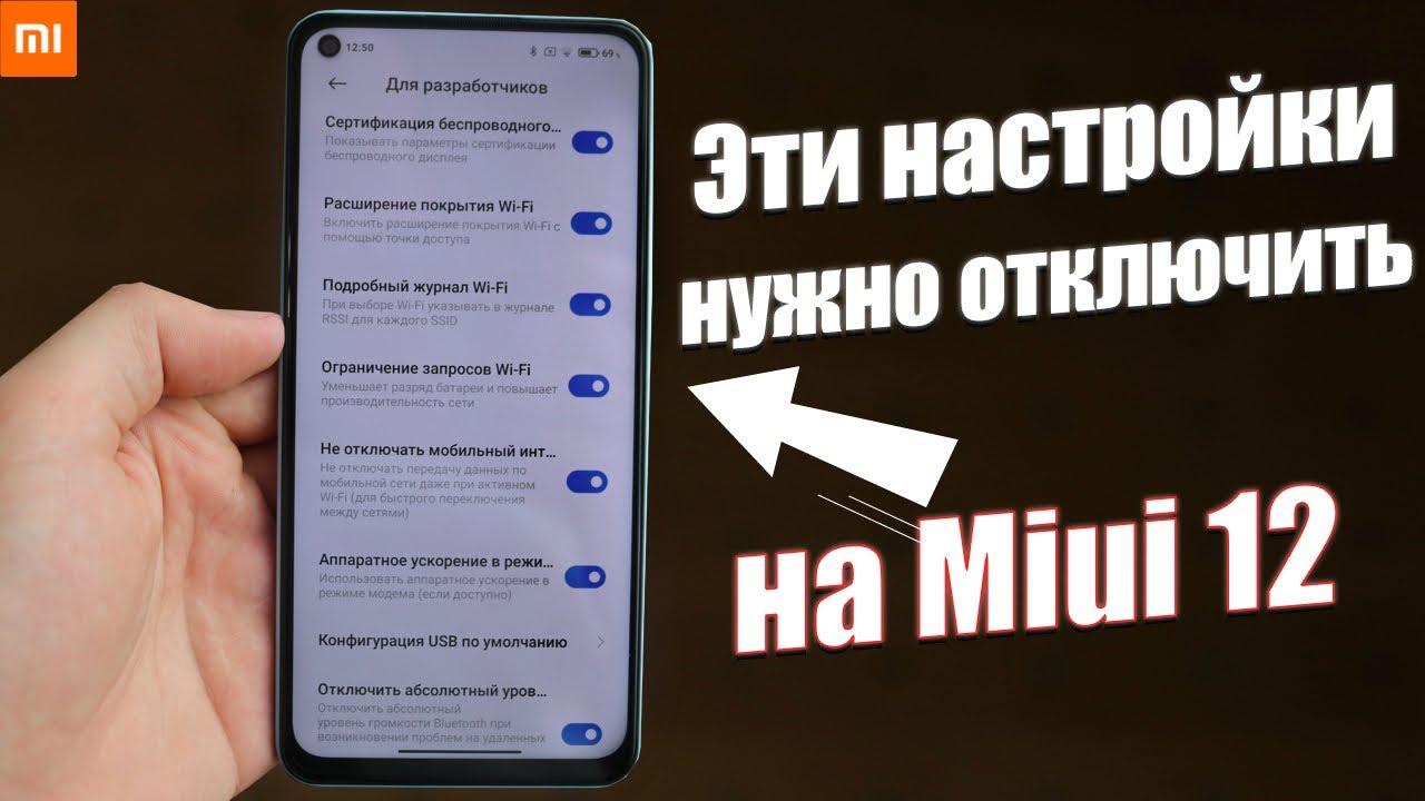 Настройки Xiaomi Miui 12 КОТОРЫЕ НУЖНО ОТКЛЮЧИТЬ ПРЯМО СЕЙЧАС