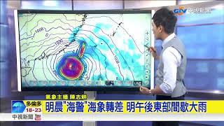 山竹颱風進入